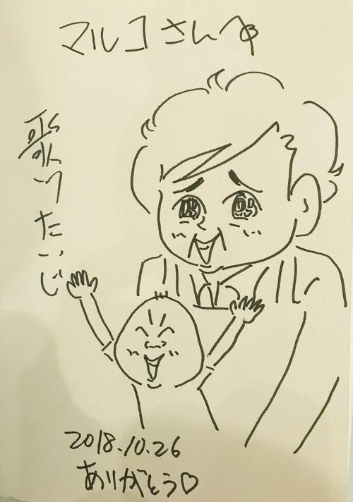 歌川たいじさんサイン