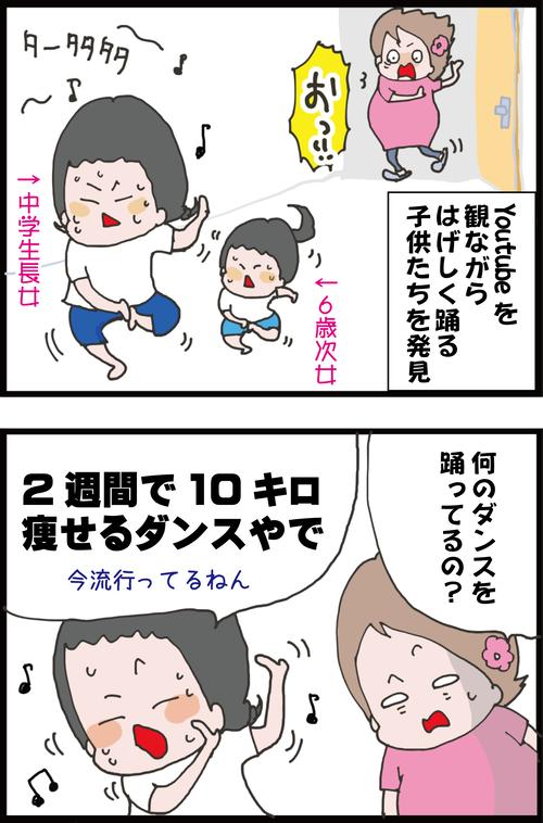 【外出自粛3カ月】コロナ太り解消に中学生女子がやってるネットで話題のダイエット…!1