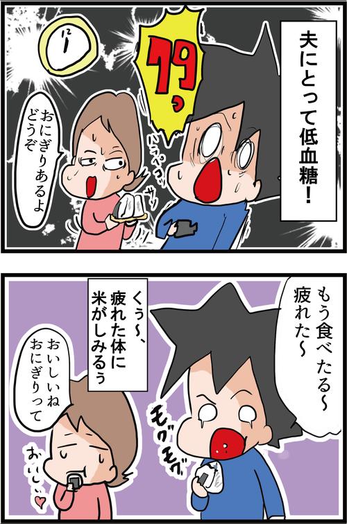 【血糖値】引っ越し作業で夫の血糖値が乱高下!!3