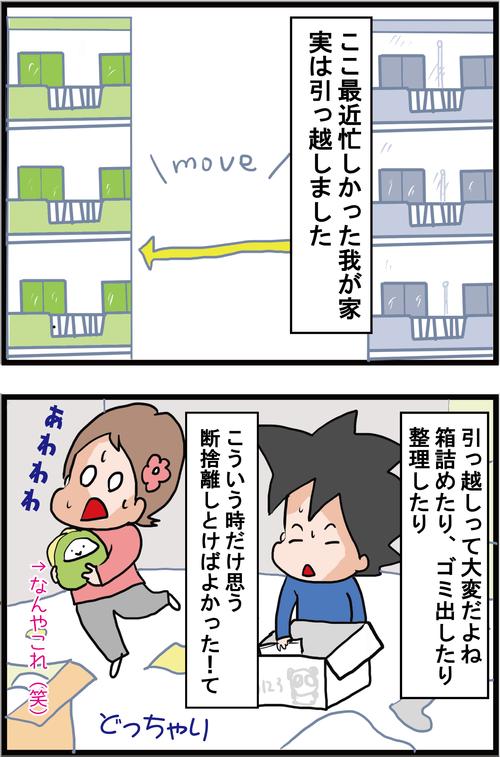 【血糖値】引っ越し作業で夫の血糖値が乱高下!!1