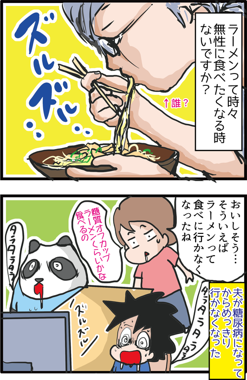 【血糖値実験】糖尿病夫がいきなりチャーシュー麺を食べてみた結果…1