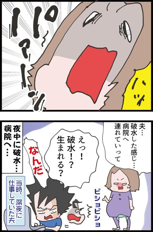 【2人目出産編⑥】いよいよ出産…!ほぼ役に立たなかった夫…(涙)2