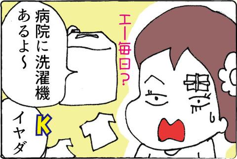 【糖尿病の教育入院5】夫の入院中の洗濯物はめんどくさい2