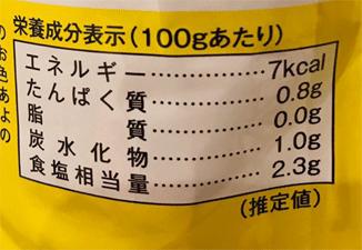 レモン鍋の素