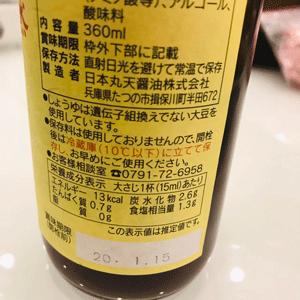 ポン酢成分