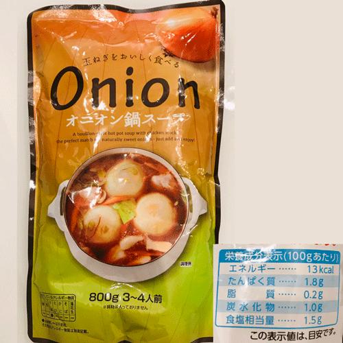 オニオン鍋スープ