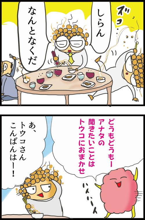 【神食材】血液サラサラ免疫力アップ!納豆は何回混ぜるのがベスト…?3