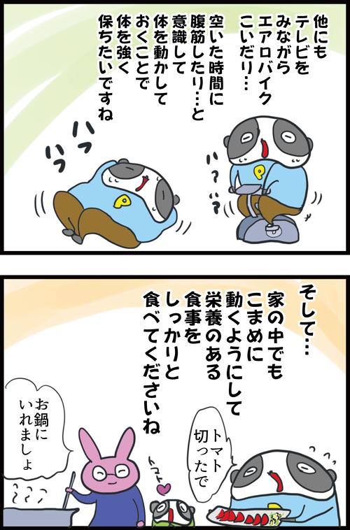 【新型コロナ】「外出控え」で心配な運動不足をどう解消する…!?4