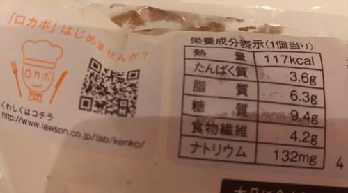 ローソンブランパン新味成分表