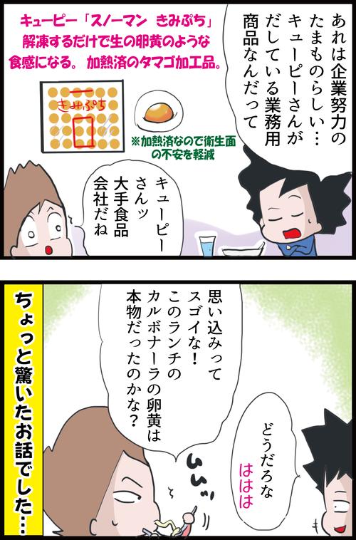 知ってた?!コンビニ弁当の上に乗っている卵黄の正体…!4