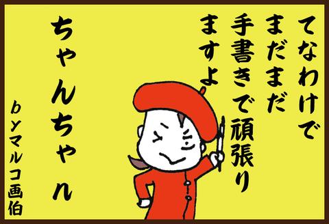 ペンタブ騒動7