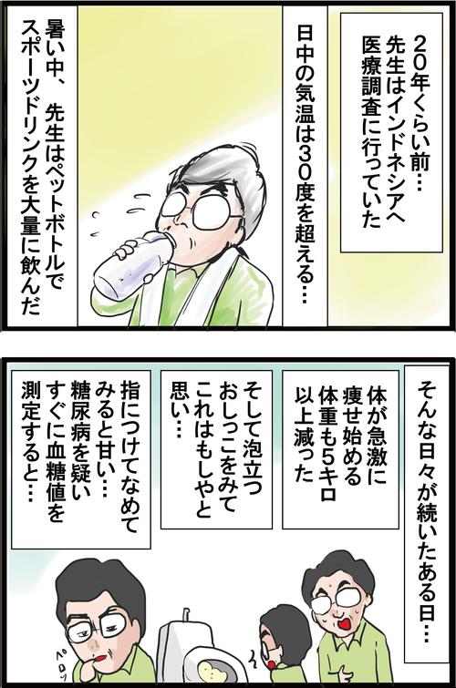 高血糖を改善!「カイチュウ博士」で有名な藤田紘一郎先生にお会いしてきました!2