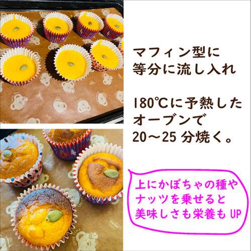 かぼちゃカップケーキ7