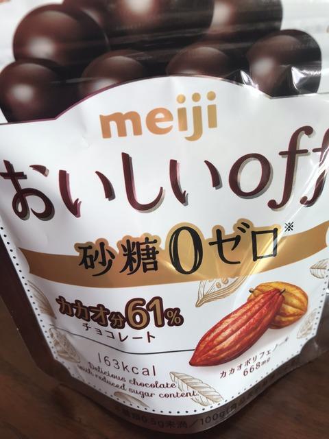 明治 砂糖ゼロチョコレート