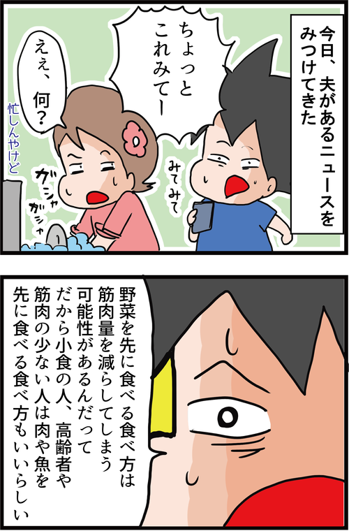 【血糖値と筋肉】野菜ファーストに潜む落とし穴!?2