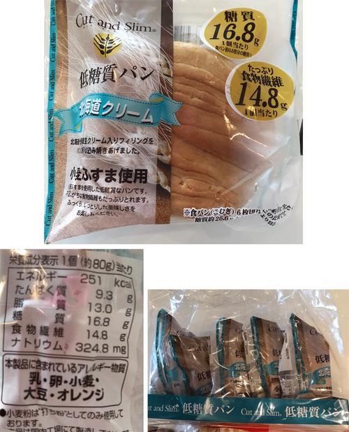 コストコ低糖質クリームパン