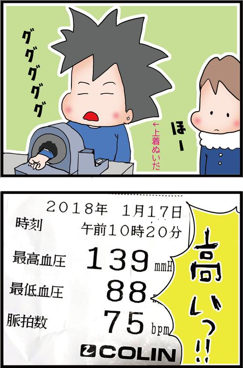 """2カ月に1回の糖尿病検診(その1)~""""念""""を使う男~2"""