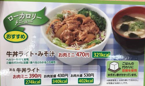 低糖質牛丼