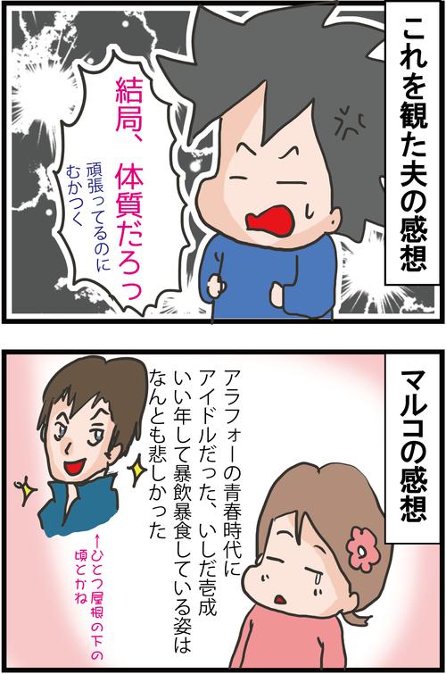 俳優・いしだ壱成の暴飲暴食ぶりがすごかった…4