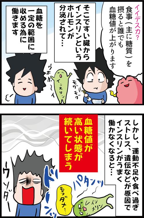 【血糖値】ガチでヤベェ!夫、糖尿病について知る…!そして夫の糖尿病は始まった…!3