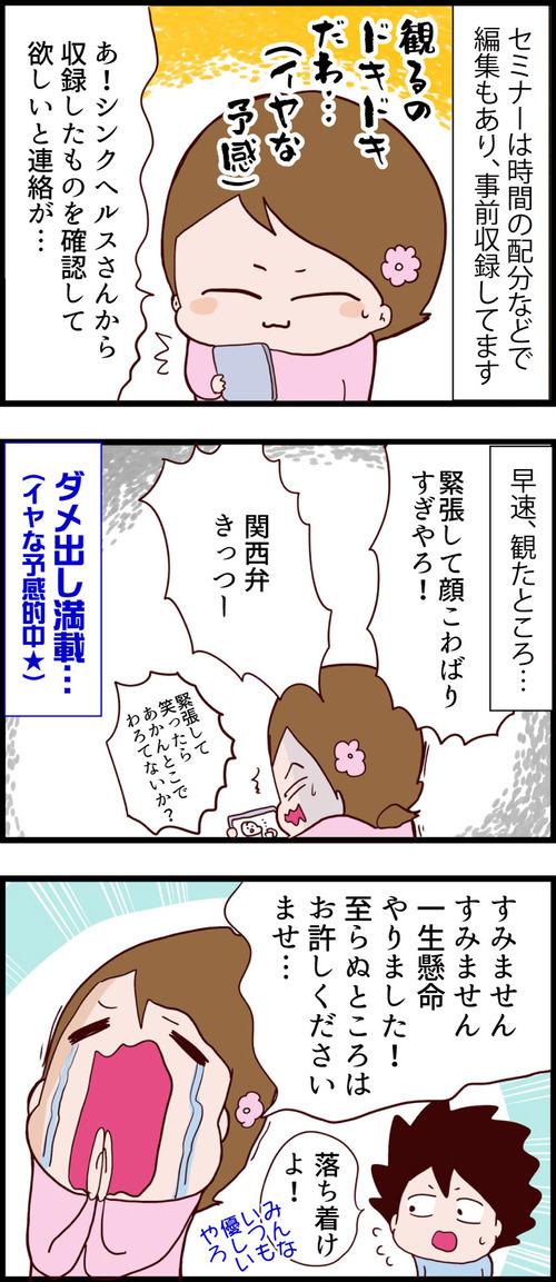 原稿見本2