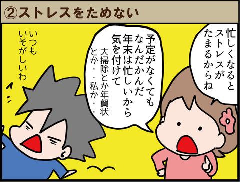 糖尿病の人が忘年会(新年会)シーズンを上手に乗り切る方法!5