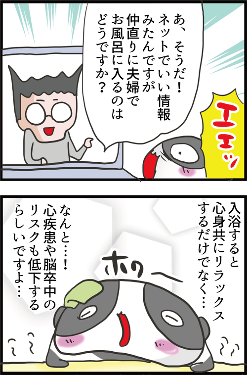 夫婦喧嘩もコレで解決!?日本人が大好きなアレの驚きの健康効果とは…?3