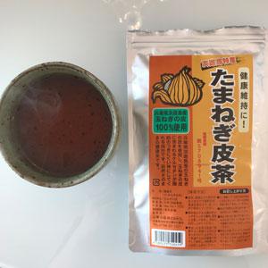 タマネギの皮茶