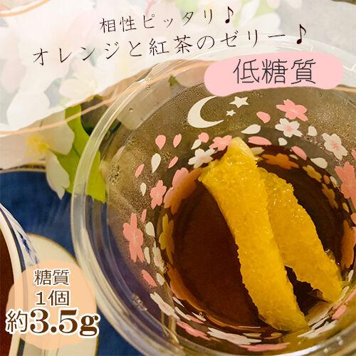 オレンジと紅茶のゼリー1