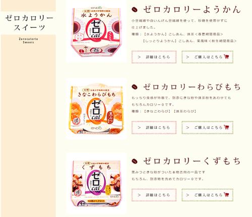 遠藤製餡ゼロカロリーシリーズ