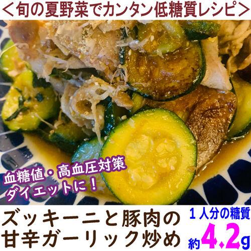ズッキーニと豚肉の甘辛ガーリック炒め1