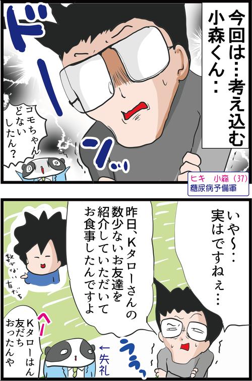 【血糖値】日本人は特に注意!痩せていても糖尿病になってしまう理由とは…?1