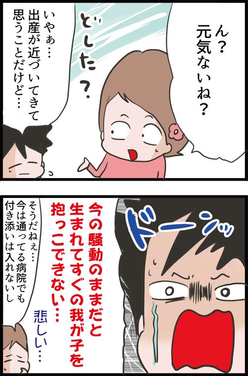 【妊娠8カ月】ついに妊娠後期…!でも夫の元気がない理由…(妻の高齢妊娠編㊿)2