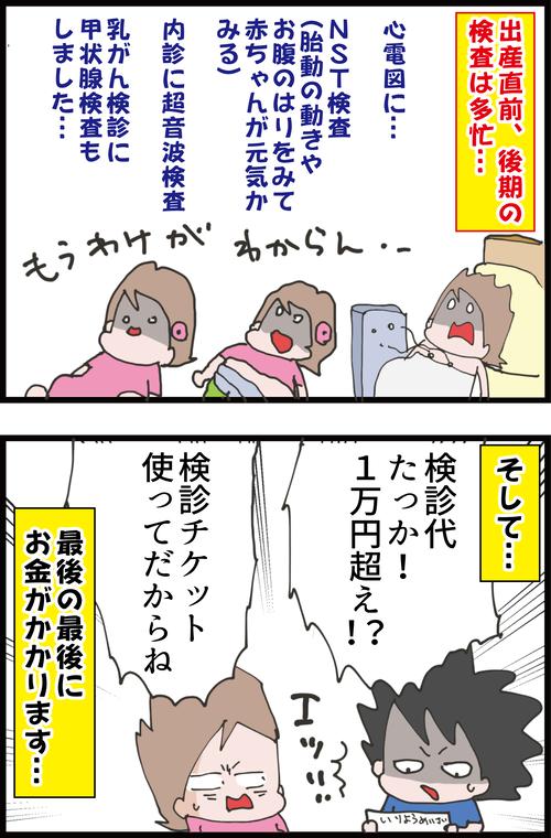 【妊娠10か月】予定日まで2週間…えらくお腹が重いと思っていたら…(妻の高齢妊娠編76)2