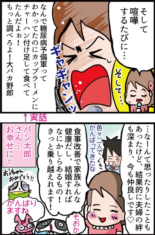 【血糖値】夫が糖尿病になって3年半…妻の本音(心の叫び)を暴露します…!!4