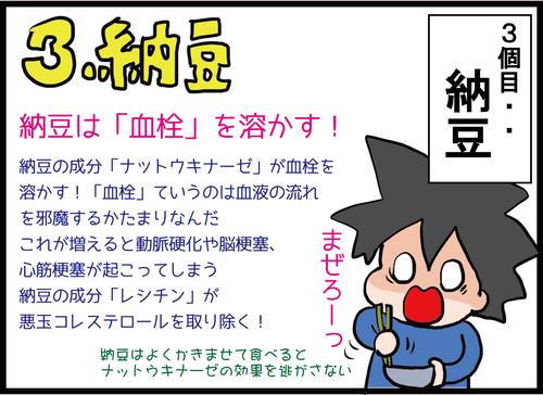 【血糖値スパイク対策】血管を守る三大発酵食品とは?!4