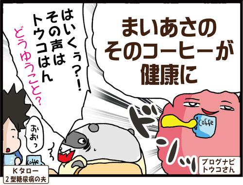 【血糖値】コーヒーが糖尿病と深い関係を持つあの「ガン」を予防する…?!2-1