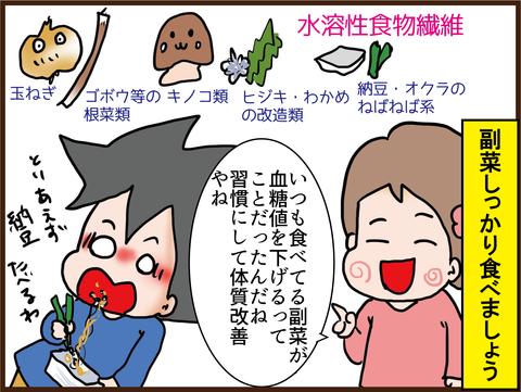 【驚愕】食べて糖尿病改善?!8