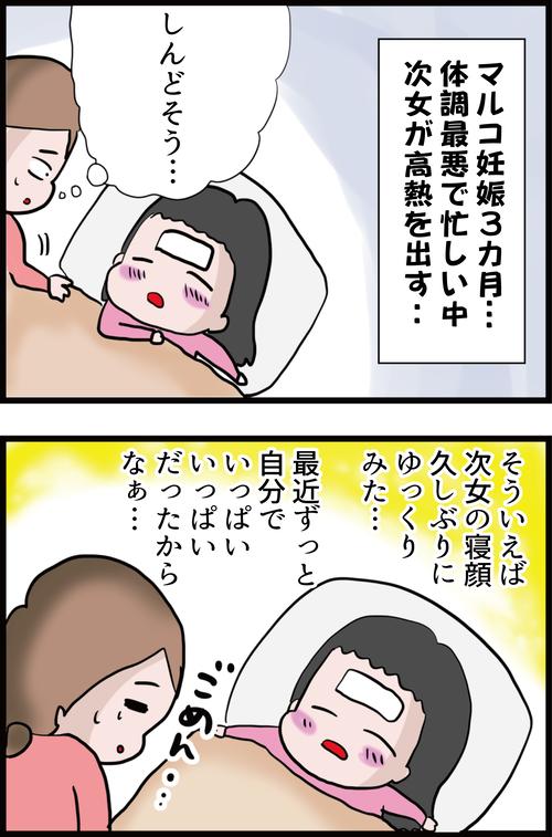 【妊娠3カ月】体調最悪の妻と39度の高熱に苦しむ娘、そして翌日…(妻の高齢妊娠編⑨)1