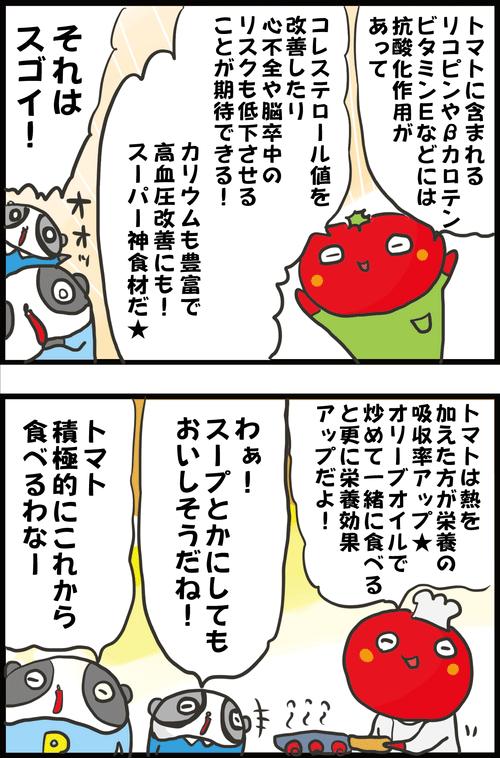 トマトマンガ