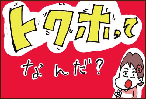 トクホ(特定保健用食品)って何?2