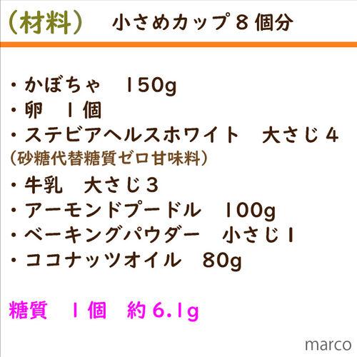 かぼちゃカップケーキ9