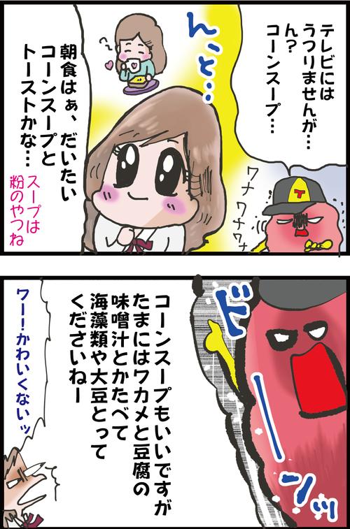 【血糖値】毎日、食べよう!アノ代表的な日本食の神食材に新たな健康効果が発見…!2