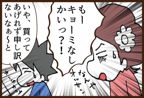 ペンタブ騒動6