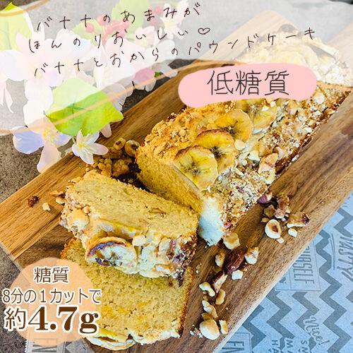 バナナとおからのパウンドケーキ1