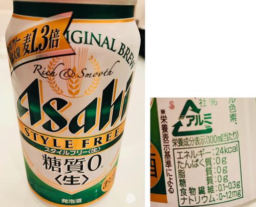 糖質ゼロビール