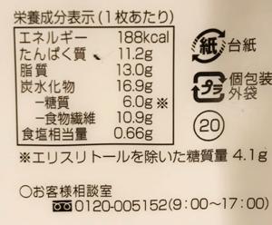 低糖質ピザ成分