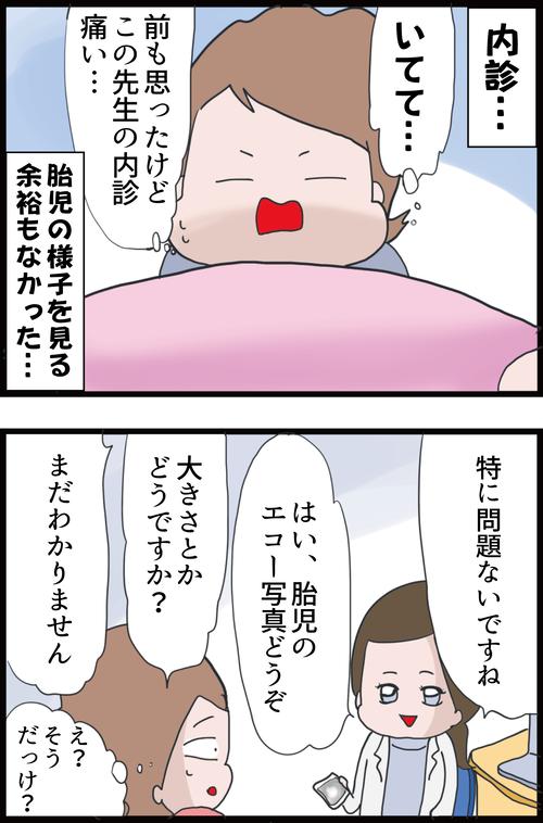 高齢妊婦マルコが病院を変更した理由…(妻の高齢妊娠編㉝)3
