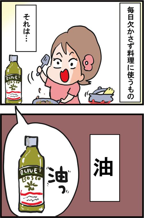 【血糖値対策】「油」を制するものは健康を制す!!1