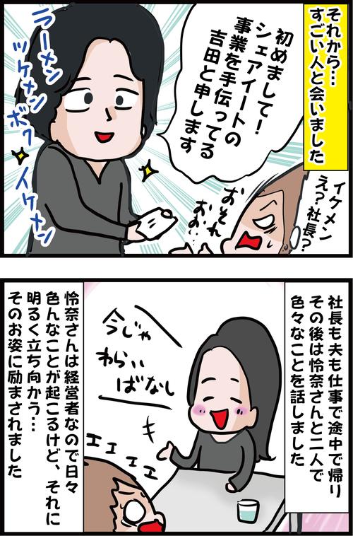 超低糖質スイーツ「シェアイート」の怜奈さんとの再会&イケメン社長との出会い4
